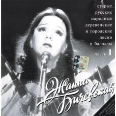 Żanna Biczewska - STARYJE RUSSKIJE PIEŚNI I BALLADY (CZĘŚĆ 1)