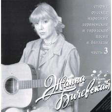Żanna Biczewska - STARYJE RUSSKIJE PIEŚNI I BALLADY (CZĘŚĆ 3)