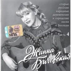 Żanna Biczewska - STARYJE RUSSKIJE PIEŚNI I BALLADY (CZĘŚĆ 4)
