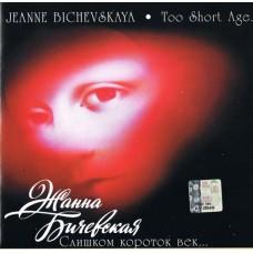 Żanna Biczewska - TOO SHORT AGE...